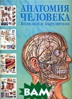 Анатомия человека. Болезни и нарушения. Серия: Лучшие в мире анатомические таблицы   купить
