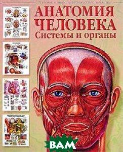 Анатомия человека. Системы и органы. Серия: Лучшие в мире анатомические таблицы   купить