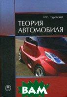 Теория автомобиля. 2-е издание  Туревский И.С. купить