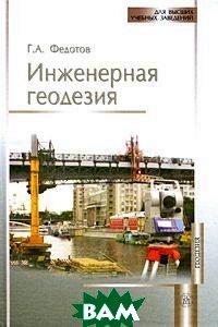 Инженерная геодезия. 5-е издание  Федотов Г.А.  купить