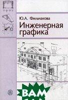 Инженерная графика  Фильчакова Ю.А. купить