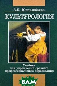 Культурология. 2-е издание  Юлдашбаева З.Б. купить