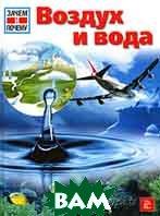 Воздух и вода  Крумменерль Р. купить