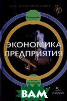 Экономика предприятия. Учебник. 5-е издание  Горфинкель В.Я. купить