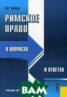 Римское право в вопросах и ответах. 2-е издание  Пиляева В.В. купить