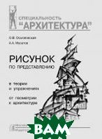 Рисунок по представлению. Учебное пособие  Осмоловская О.В., Мусатов А.А. купить