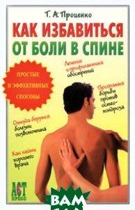 Как избавиться от боли в спине. Серия: 1000 советов  Т. А. Проценко купить