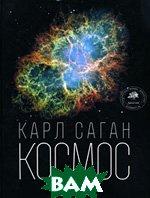 Космос. Эволюция вселенной,жизни и цивилизации / Cosmos  Карл Эдвард Саган / Carl Edward Sagan купить