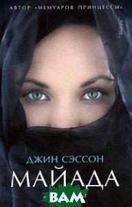������. ���� �����. �����: ������� ����� / Mayada: Daughter of Iraq  ���� ������ ������