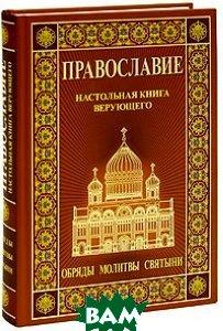 Православие. Настольная книга верующего. Обряды. Молитвы. Святыни   купить