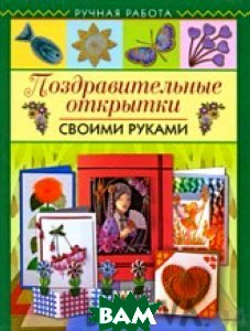 Поздравительные открытки своими руками / The All New Compendium of Cardmaking Techniques 
