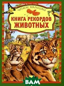 Книга рекордов животных. Серия: «Читаем малышам»  Бармин В. купить