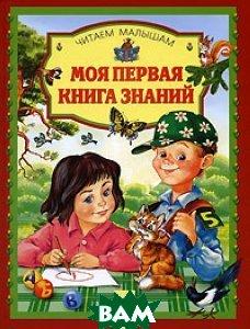 Моя первая книга знаний. Серия: Читаем малышам  Наталья Владимирова купить