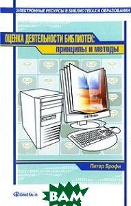 Оценка деятельности библиотек: принципы и методы. 2-е издание  Брофи П. (пер. под ред. Я.Л.Шрайберга) купить