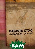 Таборовий зошит  Василь Стус купить