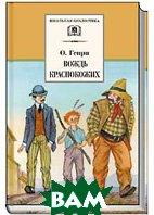 Вождь Краснокожих. Авторский сборник. Серия: Школьная библиотека  О. Генри купить