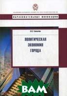 Политическая экономия города. Серия: Образовательные инновации  Глазычев В.Л. купить