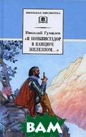 `Я конквистадор в панцире железном...` Авторский сборник. Серия: Школьная библиотека  Николай Гумилев купить