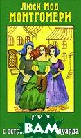 Аня с острова Принца Эдуарда / Anne of the Island  Люси Мод Монтгомери / Lucy Maud Montgomery купить