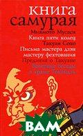 Книга Самурая. Антология  Миямото Мусаси, Такуан Сохо купить
