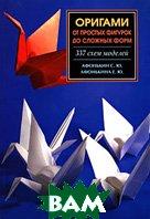 Оригами. 337 схем от простых фигурок до сложных моделей  С. Ю. Афонькин, Е. Ю. Афонькина купить