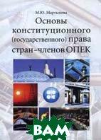 Основы конституционного (государственного) права стран-членов ОПЕК  Мартынова М.Ю. купить