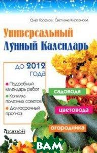 Универсальный лунный календарь садовода, цветовода и огородника до 2012 года   купить