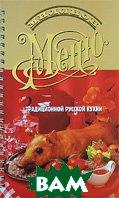 Миллион меню традиционной русской кухни. Серия: Миллион меню. 10-е издание   купить