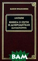 Книга о пути и добродетели (Даодэцзин). Серия: Канон философии  Лаоцзы купить