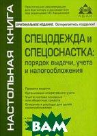 Спецодежда и спецоснастка: порядок выдачи, учета и налогообложения. 3-е издание  Касьянова Г.Ю. купить