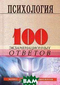 Психология: 100 экзаменационных ответов. 6-е издание  Столяренко Л.Д., Самыгин С.И. купить
