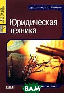 Юридическая техника. Серия: Juris prudentia  Д. Н. Лызлов, В. Ю. Картухин купить