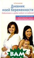 Дневник моей беременности. Серия: Программа для мамы  Емельянова К. купить