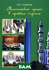 Политический процесс в арабских странах  М. А. Сапронова купить