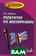 Репетитор по английскому. Серия: Абитуриент. 4-е издание  Агабекян И.П. купить