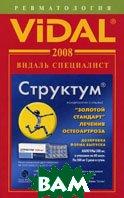 Видаль Специалист 2008. Ревматология. Справочник   купить