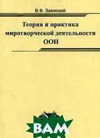 Теория и практика миротворческой деятельности ООН  В. Ф. Заемский купить
