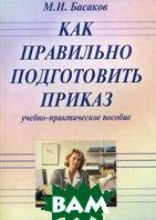 Как правильно подготовить приказ. 6-е издание  Басаков М.И.  купить