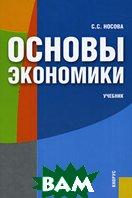 Основы экономики. 4-е издание  С. С. Носова купить