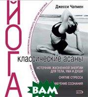 Йога. Классические асаны / Yoga Postures For Your Body, Mind & Soul  Чапмен Д.  купить