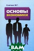 Основы экономики. 2-е издание       Слагода В.Г. купить