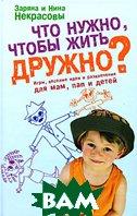 Что нужно, чтобы жить дружно? Игры, веселые идеи и развлечения для мам, пап и детей  Заряна и Нина Некрасовы купить