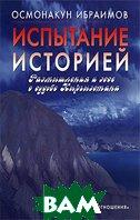 Испытание историей. Размышления и эссе о судьбе Кыргызстана  Осмонакун Ибраимов купить