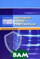 Информационная безопасность и защита информации  Ю. М. Краковский купить