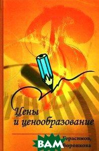 Цены и ценообразование. Серия: Профессиональное образование  Б. И. Герасимов, О. В. Воронкова купить