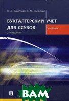 Бухгалтерский учет для ссузов. 2-е издание  Богаченко В.М., Кириллова Н.А. купить