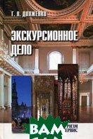 Экскурсионное дело. 3-е издание  Долженко Г.П.  купить