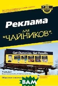 Реклама для `чайников`. 2-е издание  Гэри Дал купить