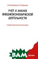 Учет и анализ внешнеэкономической деятельности  А. Ф. Ионова, Н. А. Тарасова купить