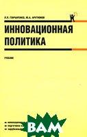 Инновационная политика  Л. П. Гончаренко, Ю. А. Арутюнов купить